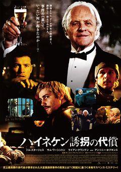 幼なじみ5人組がアンソニー・ホプキンスを誘拐!『ハイネケン誘拐の代償』6月日本公開