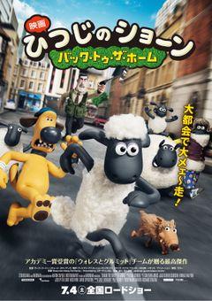 劇場版「ひつじのショーン」予告編が公開!牧羊犬ビッツァーのキュートな幼年時代も