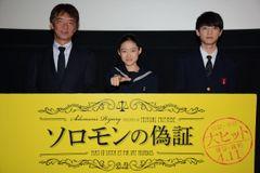演技力は最下位だった藤野涼子&板垣瑞生!『ソロモンの偽証』監督が証言