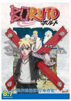 映画「NARUTO」ボルト主人公の新作は8月7日公開!原作者・岸本斉史、これ以上はないと自信!