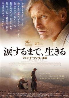 ヴィゴ・モーテンセン主演×「異邦人」カミュ原作『涙するまで、生きる』予告編
