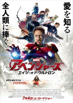 『アベンジャーズ/エイジ・オブ・ウルトロン』が歴代2位の大ヒットスタート!