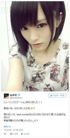 山本彩、黒髪ショートでイメチェン!「可愛すぎる」と絶賛の声