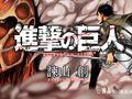 「進撃の巨人」アニメ声優陣がセリフを再録!動く「Beeマンガ」配信!
