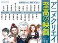 『クレしん』原恵一、「まどマギ」新房昭之…一流アニメクリエイターが語る至高の映画!