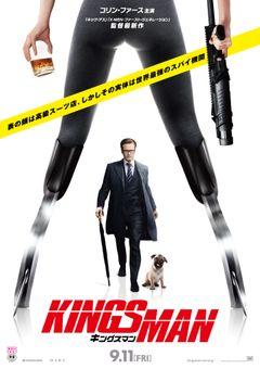 『キック・アス』監督×コリン・ファース!英国紳士スパイアクションが日本公開へ!