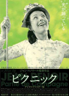 第12回『ピクニック』(1936年)