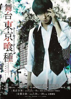 舞台「東京喰種トーキョーグール」、日本&台湾で劇場上映!