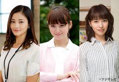 黒木メイサ、佐々木希、戸田恵梨香が「恋愛あるある」ドラマに挑戦