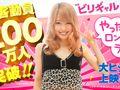 有村架純主演『ビリギャル』公開45日で観客動員数200万人突破!