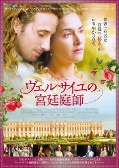 ヴェルサイユ宮殿の庭師が恋に落ちる…ケイト・ウィンスレット主演作、日本公開へ