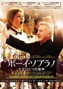 ダスティン・ホフマン主演の少年合唱団映画、9月公開!