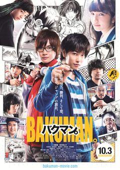 『バクマン。』主題歌はサカナクション約1年ぶりの新曲!