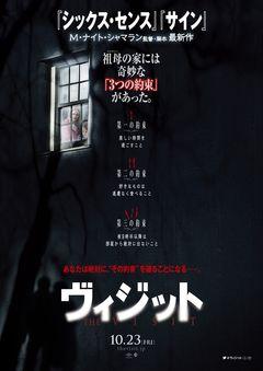 """祖母の家には奇妙な""""三つの約束""""があった…『シックス・センス』監督の最新スリラー10月日本公開"""