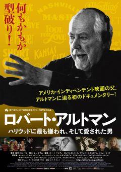 巨匠ロバート・アルトマンのドキュメンタリー、日本公開日決定!