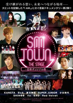 EXOのデビュー前映像も!東方神起、少女時代らに迫る『SMTOWN THE STAGE』最新映像