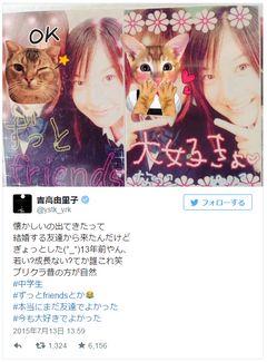 吉高由里子、中学時代のプリクラ公開!「鼻血でるくらい可愛い」13年前の姿に反響