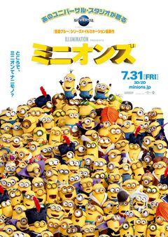 『ミニオンズ』初日興収がアニメ映画史上ナンバーワンの大ヒット!
