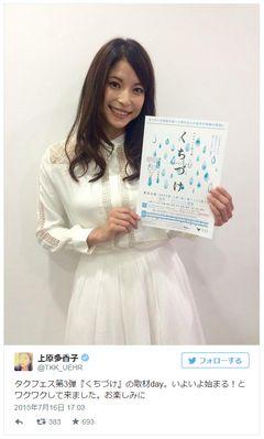 上原多香子、約10か月ぶりにツイート ファンに笑顔を見せる