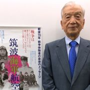沖縄戦を生き抜いた93歳の元特攻隊員が証言!ドキュメンタリー映画公開