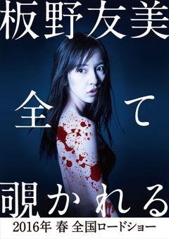 板野友美、ホラー映画で初主演「自分の殻を破った感じ」