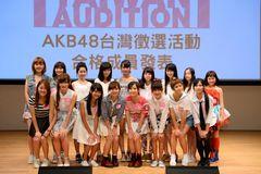 AKB48台湾オーディション、合格者多数で再選考へ