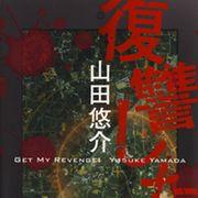 山田悠介の復讐ホラー「復讐したい」映画化決定!