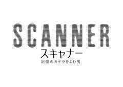 関ジャニ・安田、刑事役に初挑戦!物語の重要なキーマンを熱演