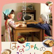 広末涼子が余命わずかな母親に!実話を基にした『はなちゃんのみそ汁』親子ビジュアル公開