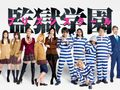 ドラマ「監獄学園」裏生徒会メンバーが明らかに!実写版ビジュアル公開!