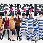 ドラマ「監獄学園」ギリギリの原作に挑んだ特報映像公開!