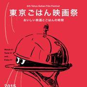 「東京ごはん映画祭」10月開催!『深夜食堂』『あん』など食を味わい尽くすラインナップ!