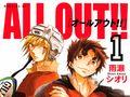 人気漫画「ALL OUT!!」ラグビー作品初のアニメ化決定!