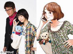 かわいいクマから哀川翔の声…新ドラマで編みぐるみ役
