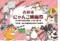 『猫侍』『グーグーだって猫である』などニャンコ映画を上映!本物の猫に触れながらの鑑賞会も!