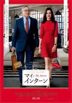 『モンスター・ホテル2』が首位デビュー!アン・ハサウェイ新作は2位スタート
