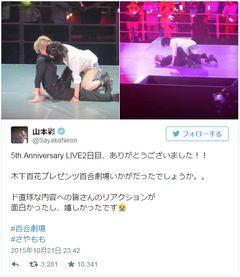 NMB山本彩、ステージ上で女性と大胆キス!!「これはやべぇえええ」ファン衝撃