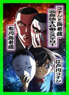海老蔵が「コナン」に本人役で出演!アニメ声優に初挑戦