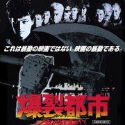 80年代の伝説的カルト映画『爆裂都市』がブルーレイ化