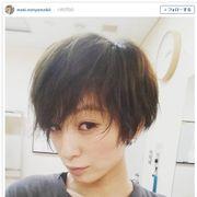 西山茉希、30歳を目前にバッサリショートヘアでイメチェン!「かっこ良すぎ」