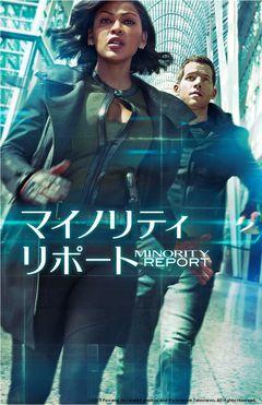 ドラマ版「マイノリティ・リポート」日本放送決定!映画から10年後が舞台に