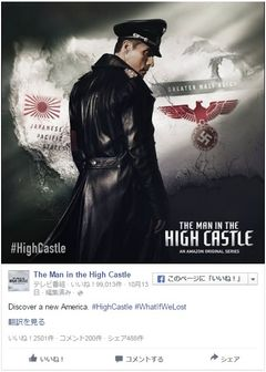 ナチス&大日本帝国モデルの米ドラマの電車広告が物議かもす