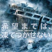 荒波が生き物のように襲いくる!衝撃の実話『ザ・ブリザード』予告編
