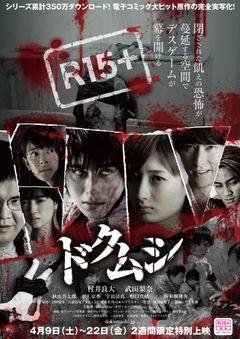 男女7人が密室の校舎で殺し合い…村井良大と武田梨奈がW主演