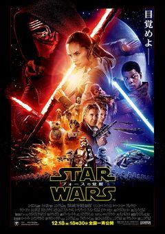 『スター・ウォーズ』新作、北米で前売り1億ドル超え!史上最高記録を樹立
