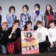 『ソングドリーマーズ☆』公開初日で、橋本真一らイケメン俳優が勢揃い!