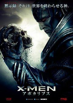 『X-MEN』最新作、日本公開8月に決定!ミュータントの始祖・アポカリプス降臨!