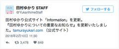 田村ゆかりの「重要なお知らせ」に心配の声「引退?」「体調不良?」