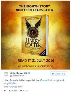「ハリー・ポッター」新作が7月出版!最後の戦いから19年後が舞台