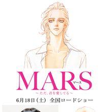 藤ヶ谷太輔&窪田正孝「MARS」映画化決定!